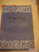 全日制十年制学校初中课本《中国历史》 第3 册  7品 1982一版一印