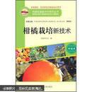 构建和谐新农村系列丛书·种植类:柑橘栽培新技术