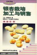 银杏树栽培书籍 种银杏书 种白果书 银杏栽培加工与销售