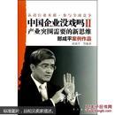 中国企业没戏吗.( 1.2 )产业突围需要的新思维