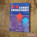 西藏实现跨越式发展的时政政策研究