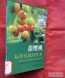 甜樱桃标准化栽培技术  湖北科学技术出版社