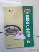 新编水产品菜谱400种,新编风味西餐菜谱400种,新编保健药膳菜谱400种,三册合售