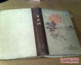 百花洲老笔记本(内页是私人手抄医学笔记)