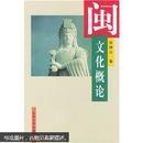 闽文化概论 何绵山 北京大学出版  9787301032251