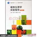 植物生理学实验指导 张志良,瞿伟菁 高等教育出版社 9787040272765