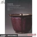 钧瓷雅集:故宫博物院珍藏及出土钧窑瓷器荟萃