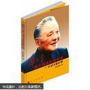 邓小平南方谈话真情实录:记录人的记述