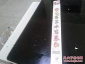 彩色书法水写卷轴(永字版)