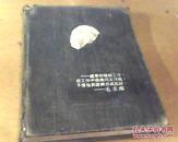 《中国青年》老笔记本(内页是私人手抄医学笔记)