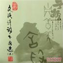 文洛诗词书画选3/熊明