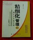 精细化管理2 执行力升级计划【带盘】