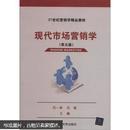 21世纪营销学精品教材:现代市场营销学(第5版)