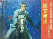 陕甘星火——红色经典连环画