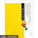 高等院校艺术设计专业教学研究丛书:二维形态构成