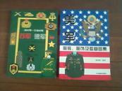 美军服装、服饰及徽章图集 一版一印  2875张彩图 近全品