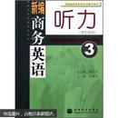 新编商务英语听力3(学生用书)(附光盘)