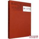 二十世紀中國美術 潘玉良全集5(白描卷)/范迪安
