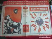 重量级【文革漫画报】红画兵漫画专刊 1967、1、2、3、4、5〔大8开 5大张全套〕难得。罕见