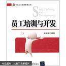 员工培训与开发 陈国海 清华大学出版社 9787302278061