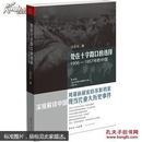 处在十字路口的选择 : 1956-1957年的中国