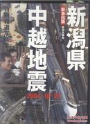 新泻县 中越地震写真集