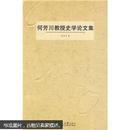 何芳川教授史学论文集   十品书品相完好