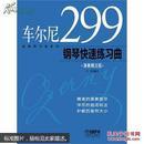 【清仓特价】车尔尼299钢琴快速练习曲(演奏精注版)