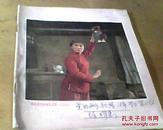 《封面是革命现代样板戏京剧(红灯记)》老笔记本