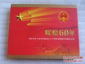 辉煌60年庆祝中华人民共和国成立六十周年邮票钱币珍藏纪念册  内有建国50周年纪念钞