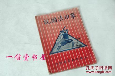 《单刀法图说》1册全 民国18年  大东书局