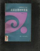 战后台湾对外贸易(台湾研究丛书.经济)