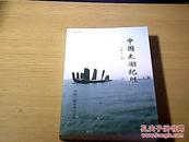 中国太湖纪胜【一版一印仅印3500册】