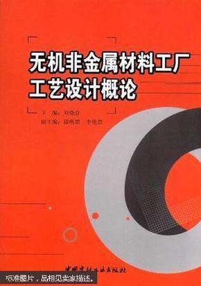 无机非金属材料工厂工艺设计概论