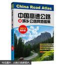 中国高速公路及城乡公路网地图集(地形版2014)