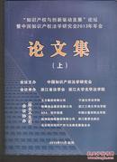 知识产权与创新驱动论坛暨中国知识产权法学研究会2013年年会论文集.上下两册全