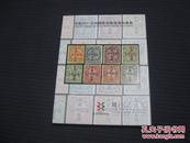 泓盛2011亚洲国际邮展专场拍卖会(2011年11月13)