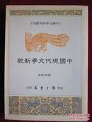 中国现代文学新貌(中国文学研究丛刊)