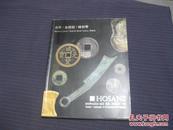 泓盛2010秋季拍卖会: 古币  金银锭  机制币