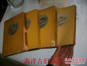 毛泽东选集  1---4卷(北京一版一印)大32开带书衣繁体竖版
