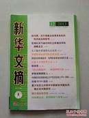 新华文摘 ——(2013年第12期)第二届中国出版政府奖