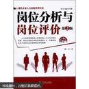 岗位分析与岗位评价(第2版)(附CD光盘1张)