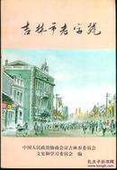 吉林市老字号(吉林市文史资料第十五辑)(★-书架4)