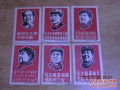 敬祝毛主席万寿无疆 红代会中央美术学院 革联。红旗兵团 16开  6张