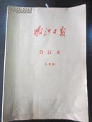 嫩江日报1972年9月合订本