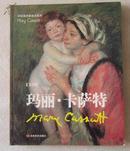 环球美术家视点系列 玛丽卡萨特