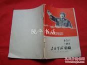 人民军队增刊(1968年第4·5合刊)