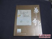 图录:Hong Kong,华邮.PHILA CHINA LIMITED  (16MAY2009)( 邮品拍卖)