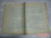 红卫兵时期讲演稿2篇,歌曲一首,铅印。