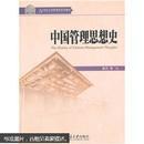 中国管理思想史 姜杰 北京大学出版社